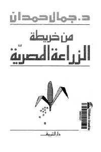 014f6 35 - تحميل كتاب من خريطة الزراعة المصرية pdf لـ جمال حمدان