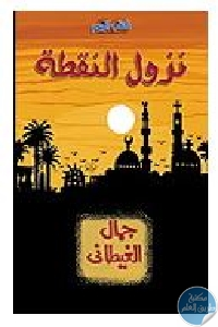 0e4aa421 ba94 4c46 b1f6 8be236de01a1 - تحميل كتاب نزول النقطة : الاستمرارية والتغير في مصر pdf لـ جمال الغيطاني