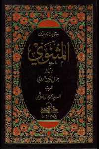 0f6d1 35 - تحميل كتاب حكايات وعبر من المثنوى pdf لـ جلال الدين الرومي