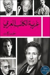 11382395 - تحميل كتاب غربة الكاتب العربي pdf لـ حليم بركات