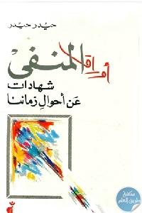11546505 - تحميل كتاب أوراق المنفى شهادات عن أحوال زماننا pdf لـ حيدر حيدر