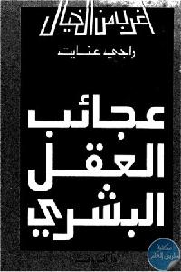 12272409 - تحميل كتاب عجائب العقل البشري pdf لـ راجي عنايت