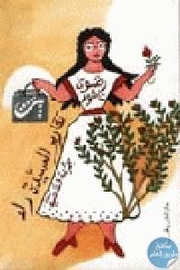 123102 - تحميل كتاب تقارير السيدة راء - مجموعة قصصية pdf لـ رضوى عاشور