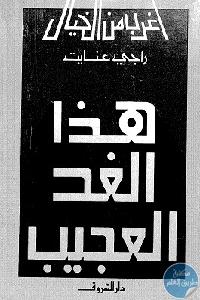 12401338 - تحميل كتاب هذا الغد العجيب pdf لـ راجي عنايت