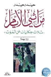 12564293 - تحميل كتاب مراثي الأيام '' ثلاث حكايات عن الموت '' - رواية pdf لـ حيدر حيدر