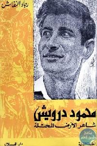 12750891 - تحميل كتاب محمود درويش شاعر الأرض المحتلة pdf لـ رجاء النقاش