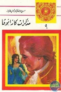 13433988 - تحميل كتاب مذكرات كازانوفا pdf لـ حلمي مراد