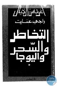 13456316. SX318  - تحميل كتاب التخاطر والسحر واليوجا pdf لـ راجي عنايت