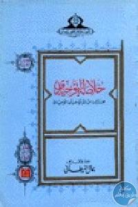 13484654 - تحميل كتاب خلاصة التوحيدي : مختارات من نثر أبو حيان التوحيدي pdf لـ أبو حيان التوحيدي