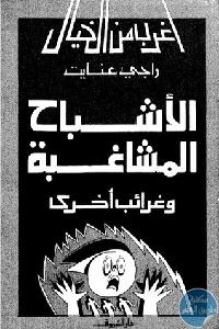 13515870 - تحميل كتاب الأشباح المشاغبة وغرائب أخرى pdf لـ راجي عنايت