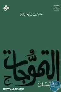 13559116 - تحميل كتاب التموجات - قصتان pdf لـ حيدر حيدر