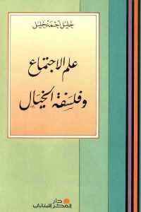 13c5d 141 - تحميل كتاب علم الاجتماع وفلسفة الخيال pdf لـ الدكتور خليل أحمد خليل