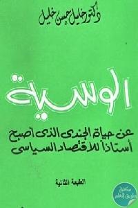 15831880 - تحميل كتاب الوسية - رواية pdf لـ دكتور خليل حسن خليل