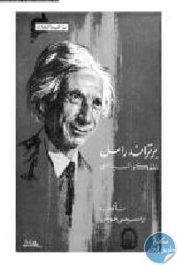 16094637 - تحميل كتاب برتراند راسل المفكر السياسي pdf لـ رمسيس عوض