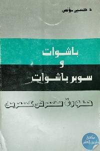 17264757. SY475  - تحميل كتاب باشوات وسوبر باشوات pdf لـ د. حسين مؤنس