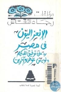 18775695 - تحميل كتاب الإنعزاليون في مصر '' رد على لويس عوض وتوفيق الحكيم وآخرين'' pdf لـ رجاء النقاش