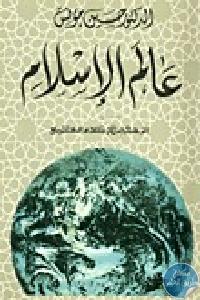 21944982 - تحميل كتاب عالم الإسلام pdf لـ الدكتور حسين مؤنس