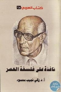 23998588 - تحميل كتاب نافذة على فلسفة العصر pdf لـ الدكتور زكي نجيب محمود