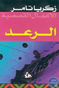 25715 - تحميل كتاب الرعد ( قصص) pdf لـ زكريا تامر