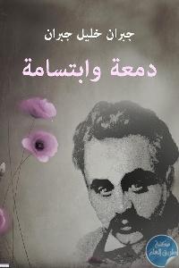 25d6ef29 e230 4ced 808d 047bf76ef289 - تحميل كتاب دمعة وابتسامة pdf لـ جبران خليل جبران