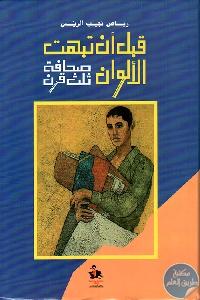 28504 - تحميل كتاب قبل أن تبهت الألوان صحافة ثلث قرن pdf لـ رياض نجيب الريس
