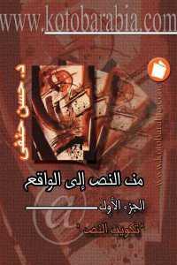 2cfd4 77 - تحميل كتاب من النص إلى الواقع '' الجزء الأول - تكوين النص '' pdf لـ د. حسن حنفي