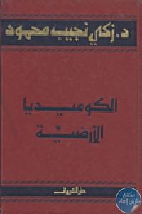 3333 - تحميل كتاب الكوميديا الأرضية pdf لـ الدكتور زكي نجيب محمود