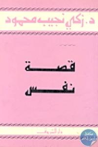 3337 - تحميل كتاب قصة نفس pdf لـ د.زكي نجيب محمود