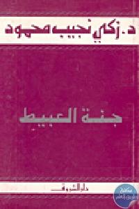 3490 1 - تحميل كتاب جنة العبيط pdf لـ د.زكي نجيب محمود