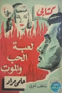 37274619. SX318  - تحميل كتاب لعبة الحب والموت وكتب أخرى pdf لـ حلمي مراد