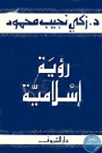 38063 - تحميل كتاب رؤية إسلامية pdf لـ د.زكي نجيب محمود
