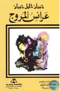 3937c824 5b52 4e1d 8580 49a67ced0058 - تحميل كتاب عرائس المروج pdf لـ جبران خليل جبران