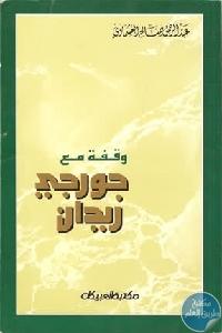 3a67c484 87c4 4e7f a7d7 61adb6ea461f - تحميل كتاب وقفة مع جرجي زيدان pdf لـ د.عبد الرحمن العشماوي