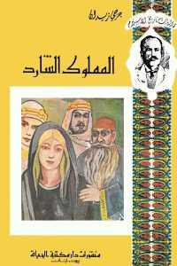 3b830 14 - تحميل كتاب المملوك الشارد pdf لـ جرجي زيدان