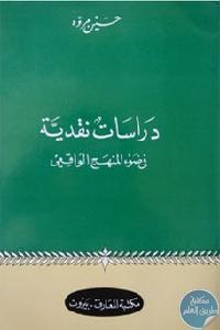 430b30c1 5073 4b4b b52b 0200a84592d5 - تحميل كتاب دراسات نقدية في ضوء المنهج الواقعي pdf لـ حسين مروه