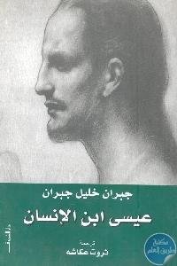 44975 - تحميل كتاب عيسى ابن الإنسان pdf لـ جبران خليل جبران