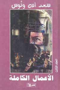 4f087 136 - تحميل كتاب الأعمال الكاملة - المجلد الثالث pdf لـ سعد الله ونوس