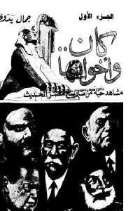 52b8a 29 - تحميل كتاب كان..وأخواتها : مشاهد حية من تاريخ مصر الحديث pdf لـ جمال بدوي