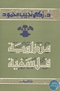 54096 - تحميل كتاب من زاوية فلسفية pdf لـ زكي نجيب محمود