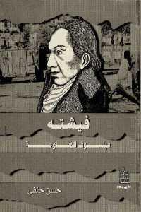 548f3 72 - تحميل كتاب فيشته فيلسوف المقاومة pdf لـ حسن حنفي