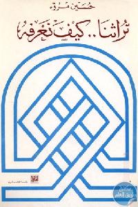 573055cc d21a 4507 93e5 4a4259e364bd - تحميل كتاب تراثنا .. كيف نعرفه pdf لـ حسين مروه
