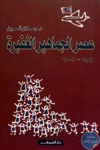 5999e65e 4b6b 4fa0 a44c 937ced4aa9b5 - تحميل كتاب عصر الجماهير الغفيرة (1952-2002) pdf لـ جلال أمين