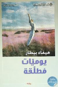 5a664d64 fb02 4e0d 8687 74042db31290 - تحميل كتاب يوميات مطلقة - رواية pdf لـ د.هيفاء بيطار