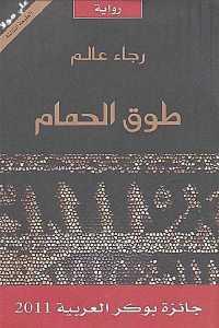 61392 77 - تحميل كتاب طوق الحمام - رواية pdf لـ رجاء عالم