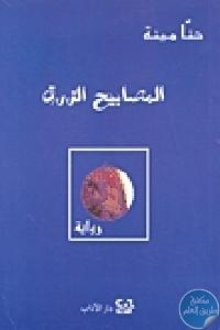 6371285 - تحميل كتاب المصابيح الزرق - رواية pdf لـ حنا مينه