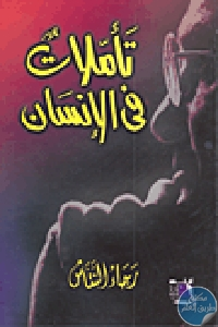 6469 - تحميل كتاب تأملات في الإنسان pdf لـ رجاء النقاش