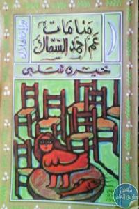 6470449 - تحميل كتاب منامات عم أحمد السماك - رواية pdf لـ خيري شلبي