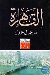 6604310 - تحميل كتاب القاهرة pdf لـ جمال حمدان