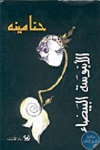 6945946 - تحميل كتاب الأبنوسة البيضاء - رواية pdf لـ حنا مينه