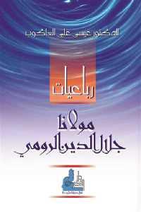 6a95e 36 - تحميل كتاب رباعيات مولانا جلال الدين الرومي pdf
